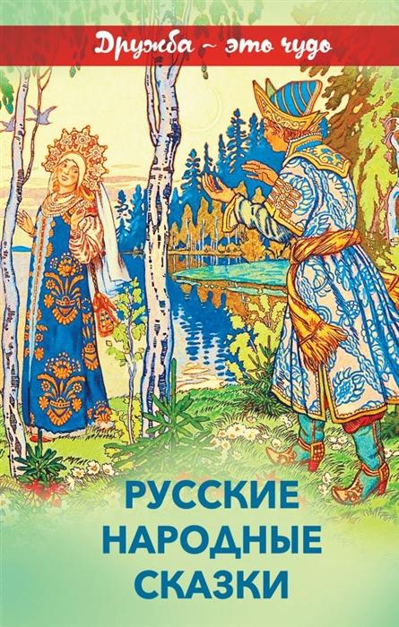Розман Н. (ред.) Русские народные сказки