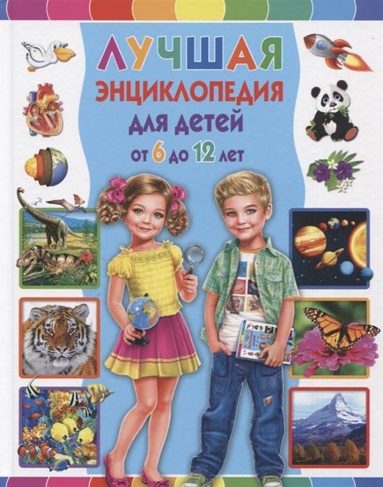 Скиба Т. Лучшая энциклопедия для детей от 6 до 12 лет цены онлайн