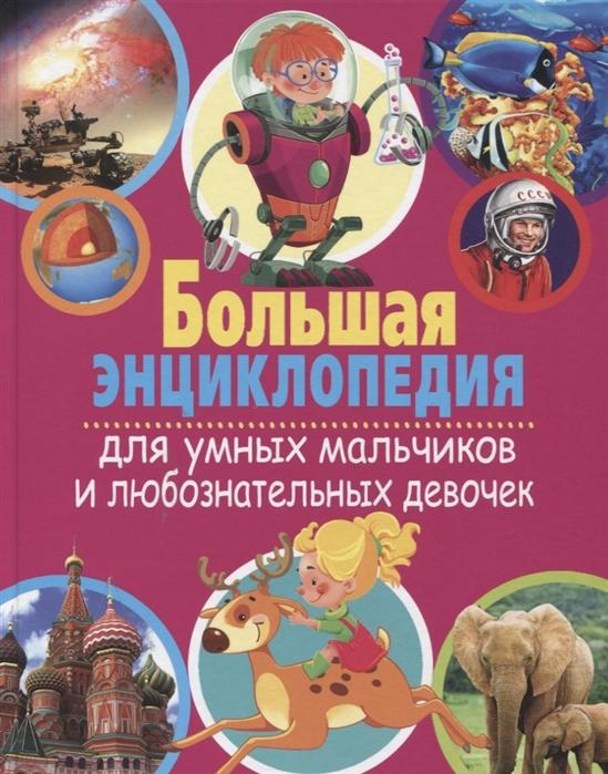 Феданова Ю., Скиба Т. (ред.) Большая энциклопедия для умных мальчиков и любознательных девочек