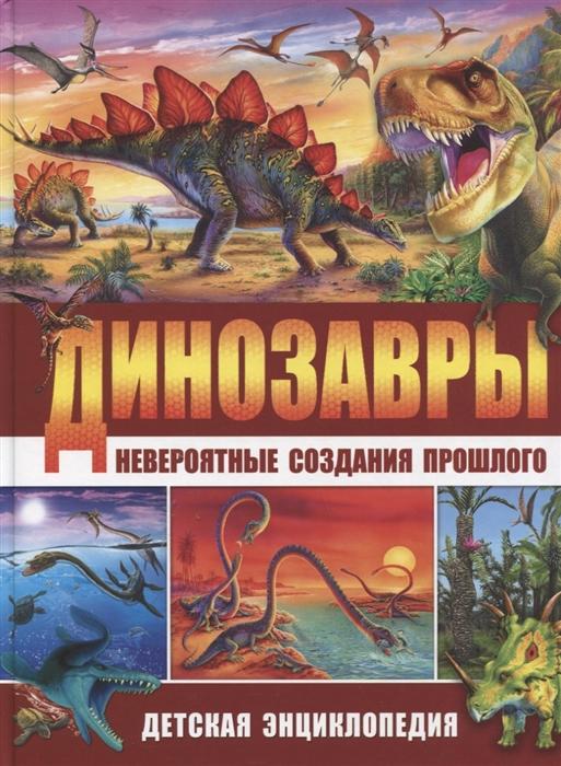 Маевская Б. Динозавры невероятные создания прошлого Детская энциклопедия сачкова е удивительные динозавры детская энциклопедия