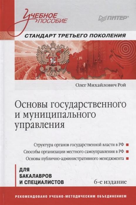 Рой О. Основы государственного и муниципального управления Учебное пособие