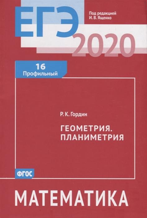Гордин Р. ЕГЭ 2020 Математика Геометрия Планиметрия Задача 16 Профильный уровень гордин р егэ 2020 математика геометрия планиметрия задача 16 профильный уровень