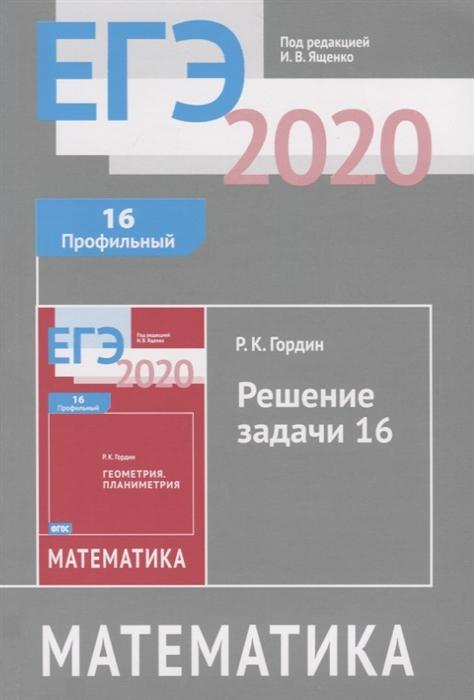 Гордин Р. ЕГЭ 2020 Математика Решение задачи 16 профильный уровень гордин р егэ 2020 математика геометрия планиметрия задача 16 профильный уровень