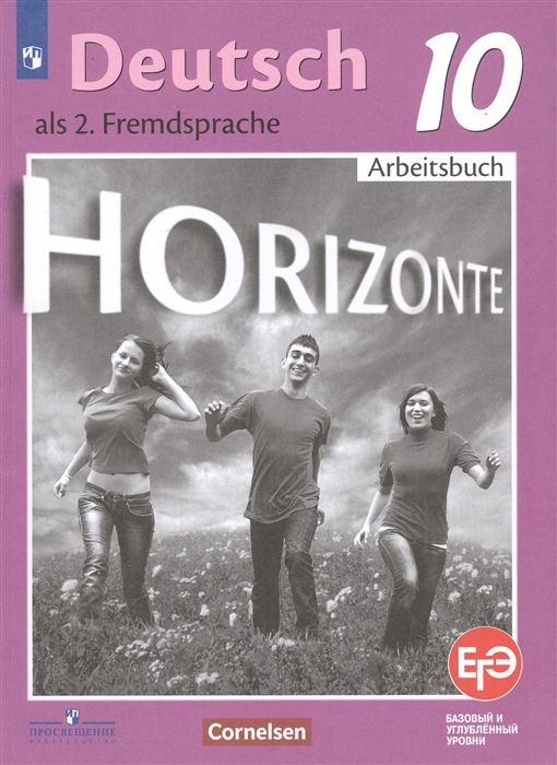 Немецкий язык Второй иностранный язык 10 класс Рабочая тетрадь Учебное пособие для общеобразовательных организаций
