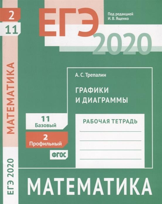 цена на Трепалин А. ЕГЭ 2020 Математика Графики и диаграммы Задача 2 профильный уровень Задача 11 базовый уровень Рабочая тетрадь