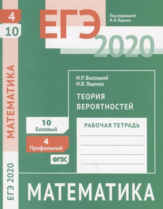 цена на Высоцкий И., Ященко И. ЕГЭ 2020 Математика Теория вероятностей Задача 4 профильный уров Задача 10 базовый уров Рабочая тетрадь