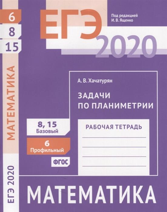 цена на Хачатурян А. ЕГЭ 2020 Математика Задачи по планиметрии Задача 6 профильный уровень Задачи 8 15 базовый уровень Рабочая тетрадь