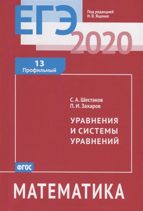 все цены на Шестаков С., Захаров П. ЕГЭ 2020 Математика Уравнения и системы уравнений Задача 13 профильный уровень онлайн