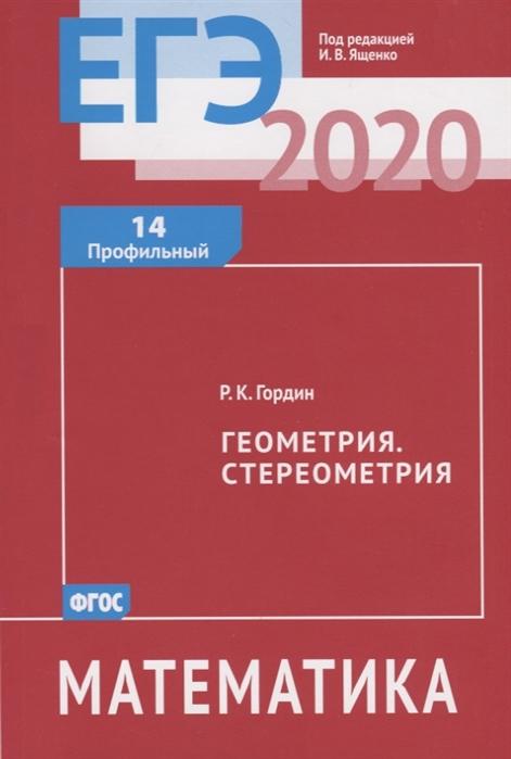 Гордин Р. ЕГЭ 2020 Математика Геометрия Стереометрия Задача 14 профильный уровень гордин р егэ 2020 математика геометрия планиметрия задача 16 профильный уровень
