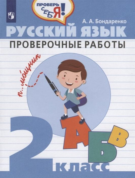 Бондаренко А. Русский язык 2 класс Проверочные работы русский язык проверочные работы 5 класс