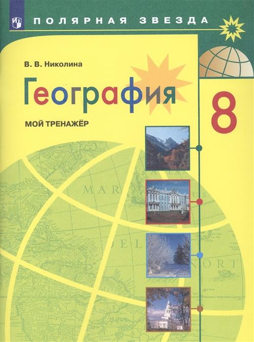 цена на Николина В. География 8 класс Мой тренажер Учебное пособие для общеобразовательных организаций