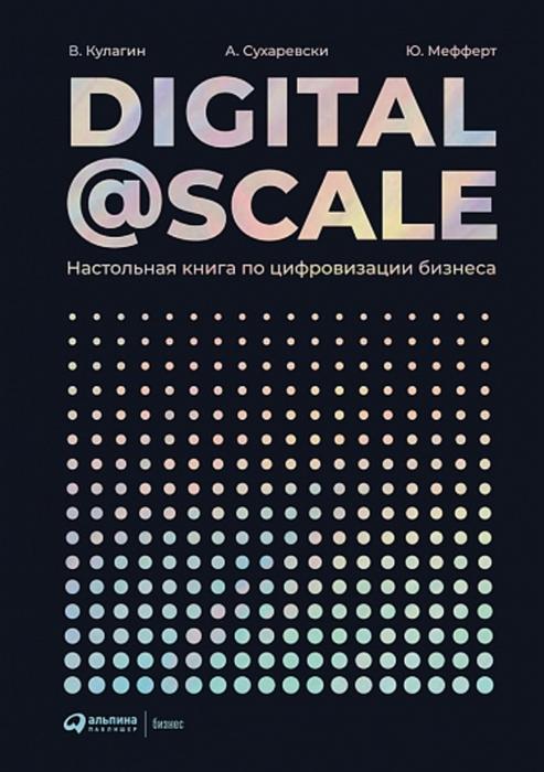 Кулагин В., Сухаревски А., Мефферт Ю. Digital Scale Настольная книга по цифровизации бизнеса цена