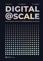 Digital@Scale: Настольная книга по цифровизации бизнеса