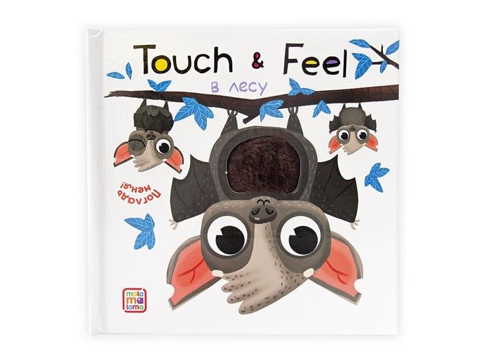 Touch Feel В лесу Тактильная книжка что сегодня на обед следуй за линией тактильная книжка