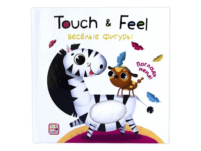 Touch Feel Веселые фигуры Тактильная книжка что сегодня на обед следуй за линией тактильная книжка