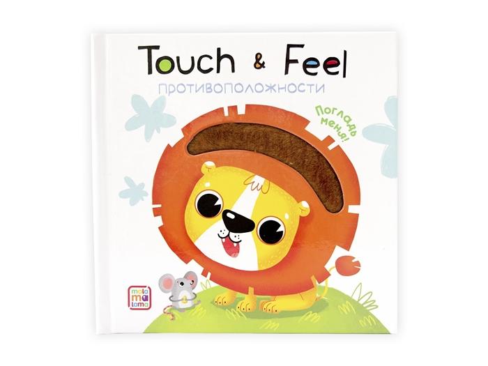 Touch Feel Противоположности Тактильная книжка что сегодня на обед следуй за линией тактильная книжка
