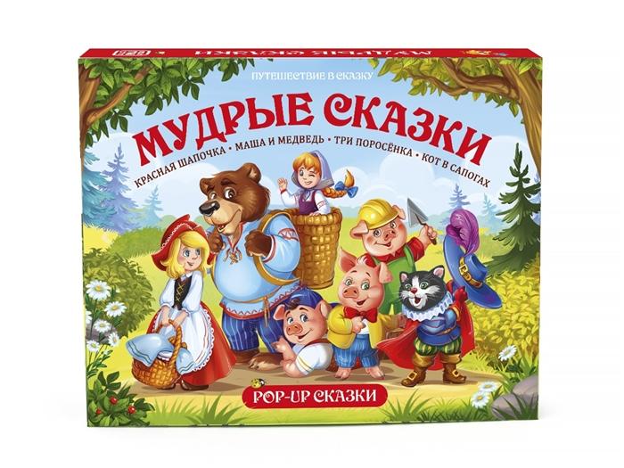 Мудрые сказки Красная Шапочка Маша и Медведь Три поросенка Кот в сапогах Книжка-панорамка
