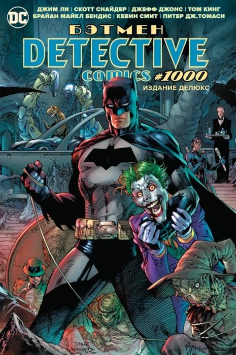 Бэтмен Detective Comics 1000 Издание делюкс