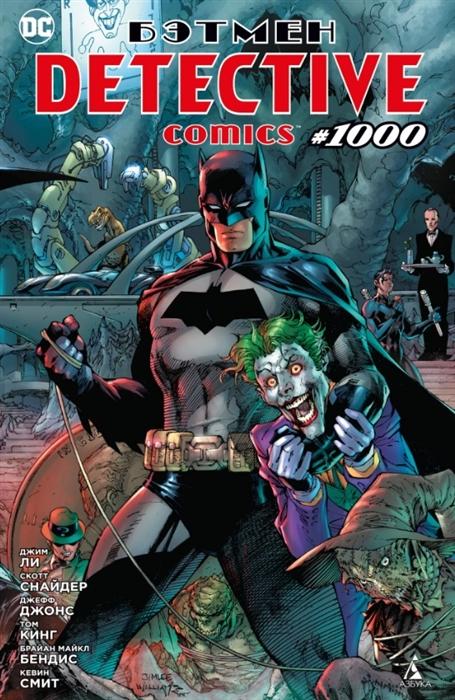 Ли Д., Снайдер С., Джонс Дж., Кинг Т., Бендис Б.М., Смит К. Бэтмен Detective Comics 1000 archie comics 1000 page comics hoopla