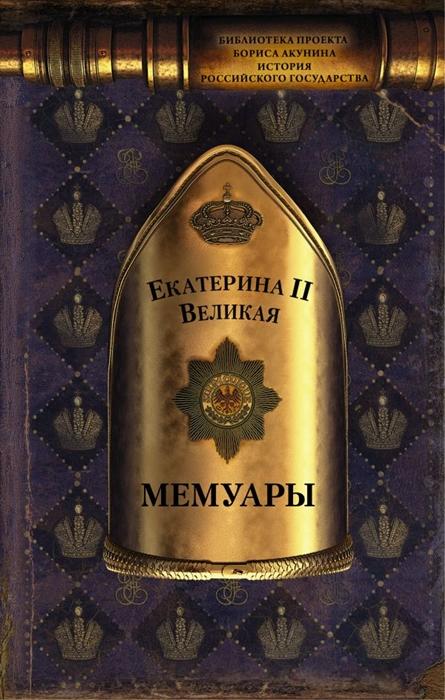 Екатерина Великая Мемуары п н краснов екатерина великая