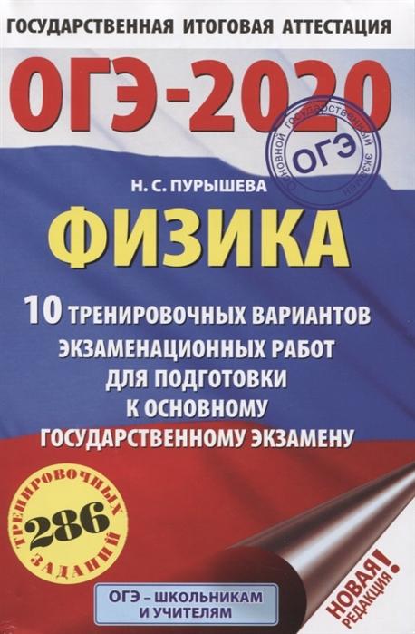 Пурышева Н. ОГЭ-2020 Физика 10 тренировочных вариантов экзаменационных работ для подготовки к основному государственному экзамену цены
