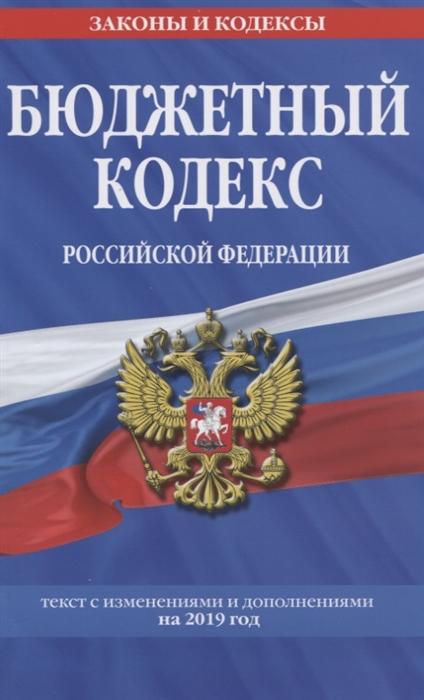 Усанов В. (ред.) Бюджетный кодекс Российской Федерации Текст с изменениями и дополнениями на 2019 год