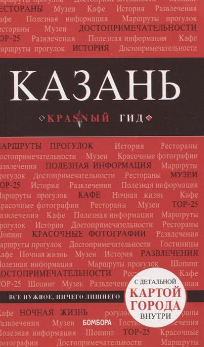 Синцов А. Казань Путеводитель