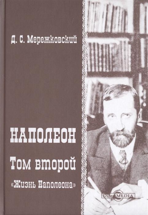 цены Мережковский Д. Наполеон В 2-х томах Том 2 Жизнь Наполеона