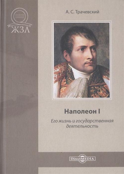 Наполеон I Его жизнь и государственная деятельность Биографический очерк