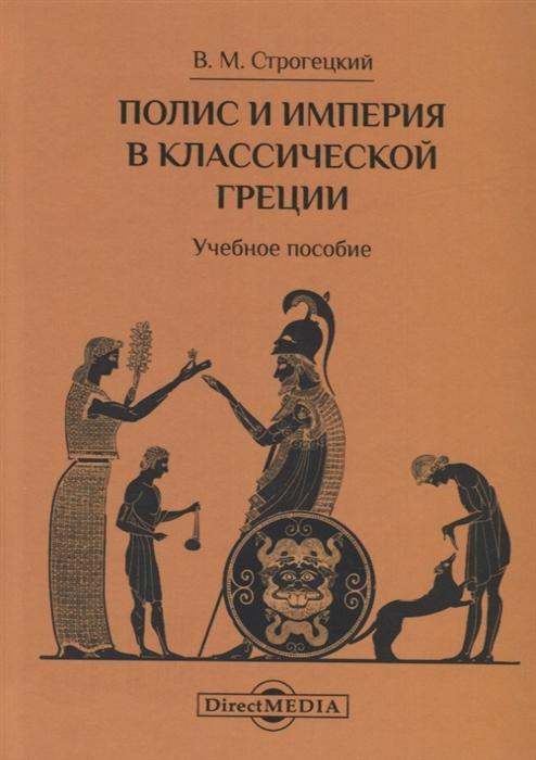Полис и империя в классической Греции Учебное пособие