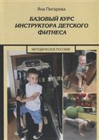 Базовый курс инструктора детского фитнеса. Учебно-методическое пособие