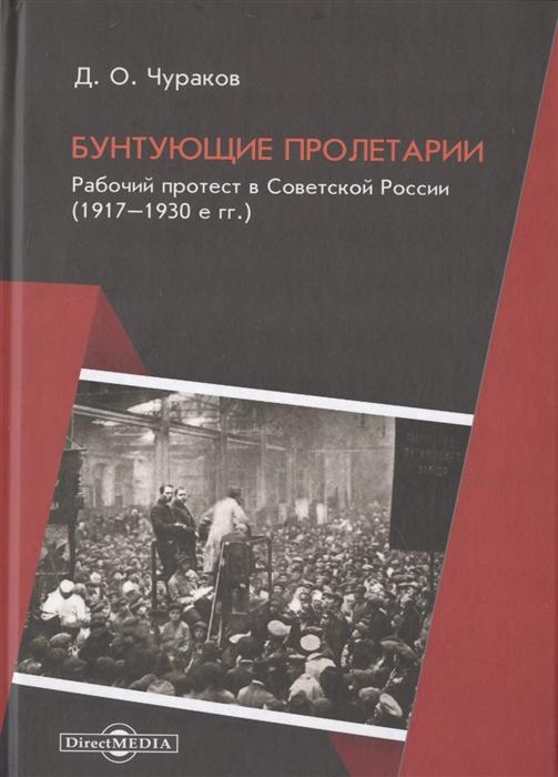 Бунтующие пролетарии Рабочий протест в Советской России 1917-1930-е гг