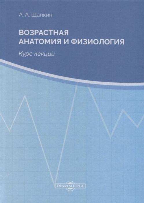 Щанкин А. Возрастная анатомия и физиология Курс лекций