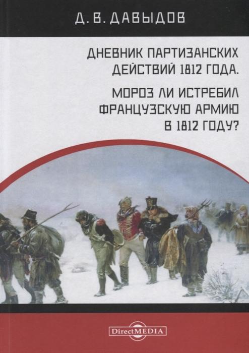 Давыдов Д. Дневник партизанских действий 1812 года Мороз ли истребил французскую армию в 1812 году