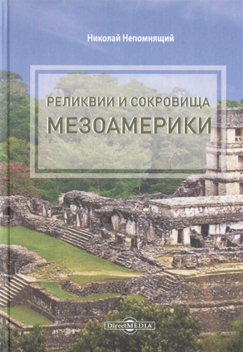 Непомнящий Н. Реликвии и сокровища Мезоамерики