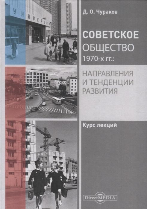 Советское общество 1970-х гг направления и тенденции развития Курс лекций