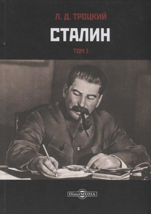 Сталин Том I