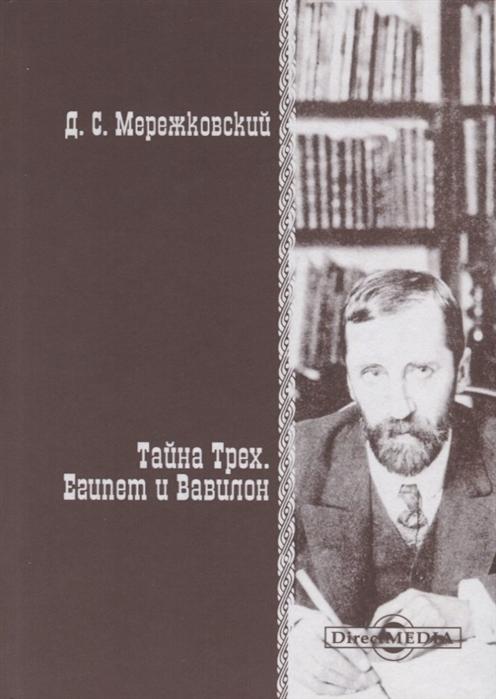 Мережковский Д. Тайна Трех Египет и Вавилон