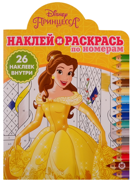 Токарева Е. (ред.) Наклей и раскрась по номерам НРПН 1901 Принцесса Disney цена 2017