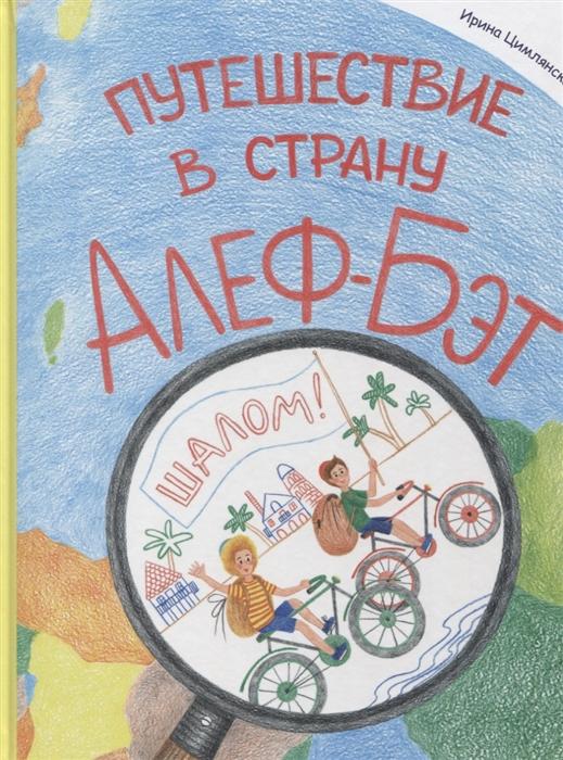 алеф Цимлянская И. Путешествие в страну Алеф-Бэт азбука-комикс