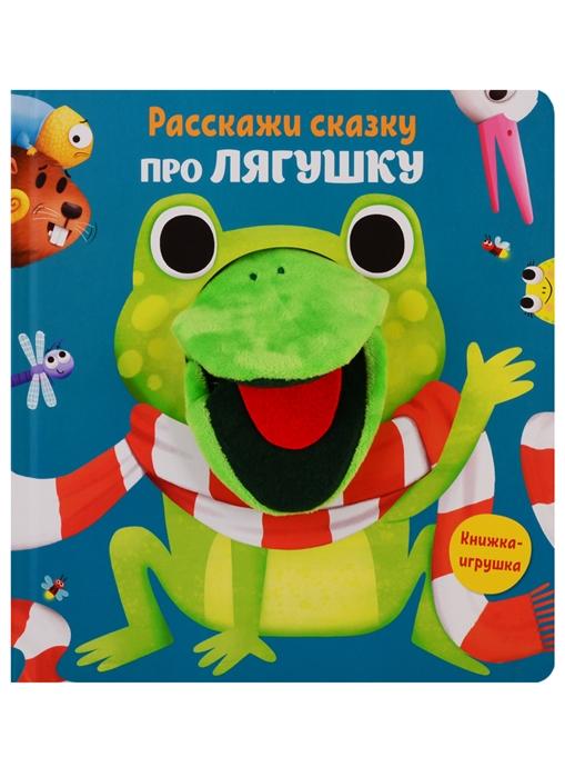цены Мисак Т. (ред.) Расскажи сказку про лягушку