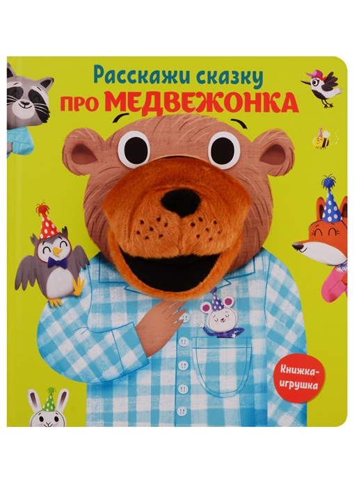 Мисак Т. (ред.) Расскажи сказку про медвежонка стоимость