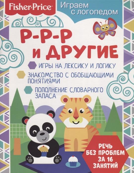 Алферова О. Р-р-р и другие