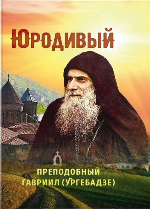 Рарова Т. Юродивый Преподобный Гавриил Ургебадзе