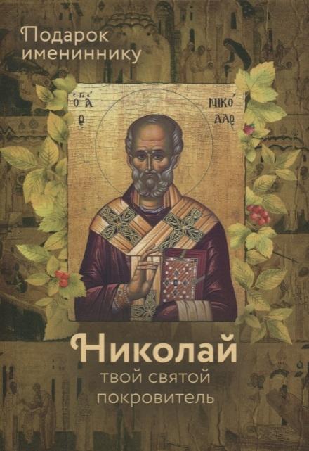 Рожнева О. (сост.) Святитель Николай Чудотворец