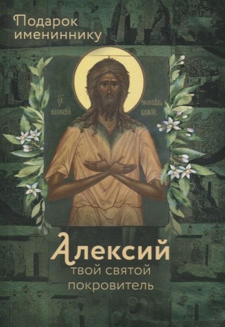 Рожнева О. (сост.) Святой Алексий человек Божий