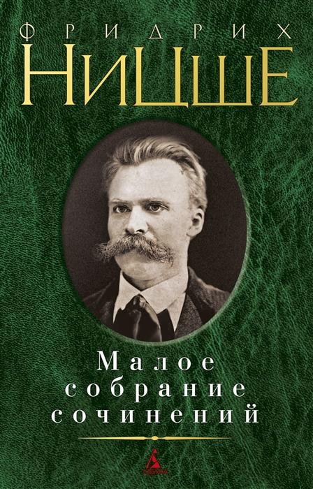 Ницше Ф. Фридрих Ницше Малое собрание сочинений фридрих юнгер ницше