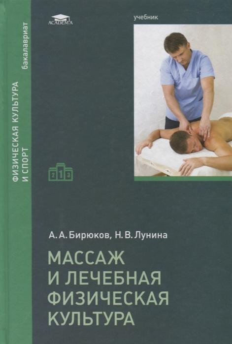 Массаж и лечебная физическая культура Учебник