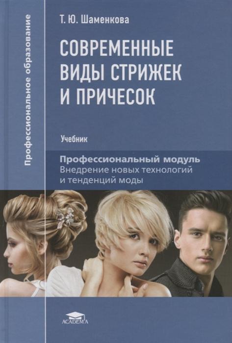 Шаменкова Т. Современные виды стрижек и причесок Учебник