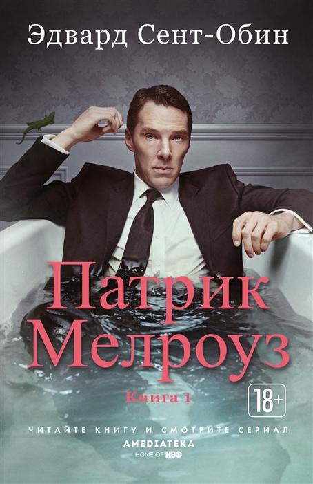 Сент-Обин Э. Патрик Мелроуз Книга 1 цена